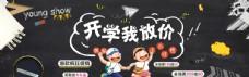 电商开学季banner图图片