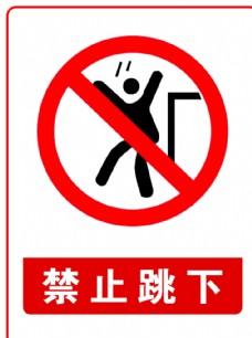 禁止跳下圖片