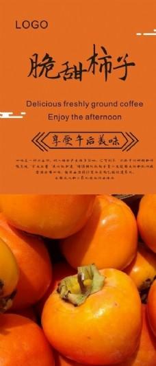 柿子展架图片