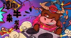 国潮新年2021牛年摇滚插画图片