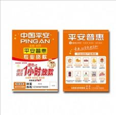 平安普惠宣传单图片