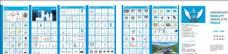艾多美产品折页图片
