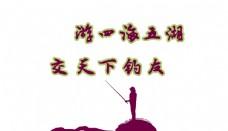 游钓中国钓友图片