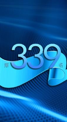 地产品牌质感蓝底纹数字排名海报图片