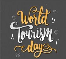世界旅游日艺术字图片