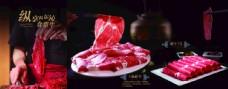 肥牛广告图片