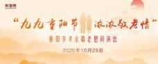 九九重陽節慰問演出展板圖片