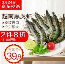 生鲜海报黑虎虾图片