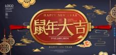 新年快乐复古蓝色鼠年大吉展板图片