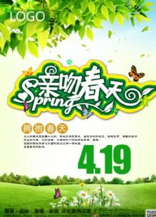 绿色春天图片