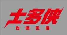 士多侠logo图片