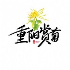 手写重阳赏菊艺术字图片