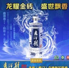 惠泽龙黄酒广告图片