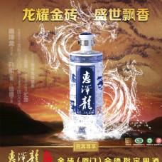 水龙中国画酒广告图片