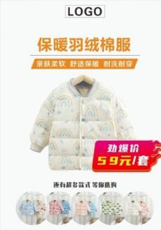 儿童棉服海报图片