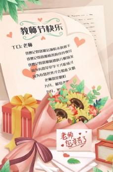 教师节传统节日插画背景海报素材图片