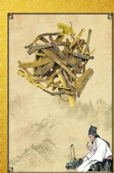 中醫展板背景圖片