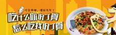 炒米饭海报图片