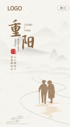 重阳节海报图片