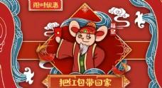 新年喜庆国潮插画图片
