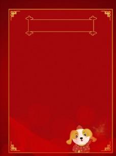 2018新年紅色背景素材圖片