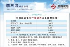 浙商保险卡片图片