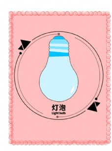 灯泡卡通图片