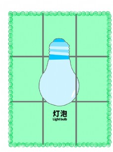 分层边框绿色网格灯泡卡通图片
