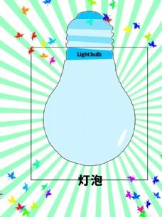 分层绿色放射方形灯泡卡通图片