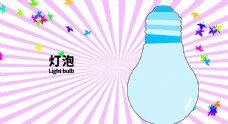 分层紫色放射左右灯泡卡通图片