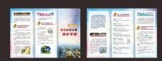 常见自然灾害防护手册图片