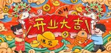 开业大吉人物卡通背景海报素材图片
