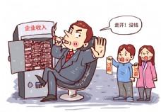 讨薪社会公益卡通背景海报素材图片