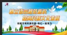 中小学普通话标语校园背景图片