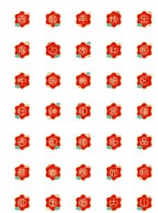 新年红色喜气金色icon图标图片
