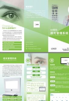 视光系统三折页图片