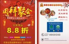 火锅店新年活动宣传单图片