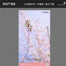 房地產24節氣春分海報圖片