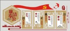 廉政文化墙图片
