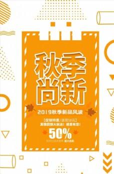 秋季尚新促销海报图片