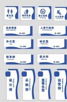 蓝色企业门牌图片