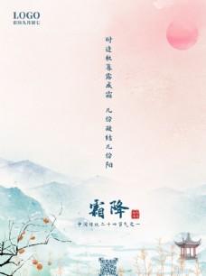 霜降海报节气海报水墨中国风海报图片