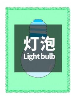 分层边框绿色居中灯泡卡通图片