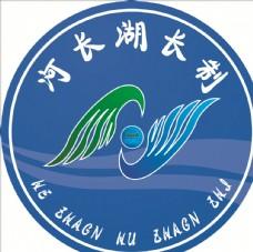 湖长制标志图片