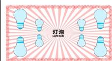 灯泡卡通分层边框粉色放射图片