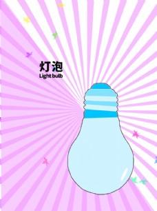 分层紫色放射对角灯泡卡通图片