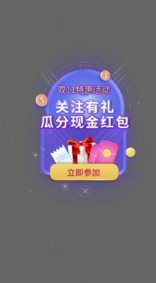 双十一紫色会员app促弹窗设计图片