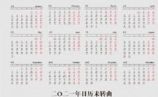 2021年新年日历图片
