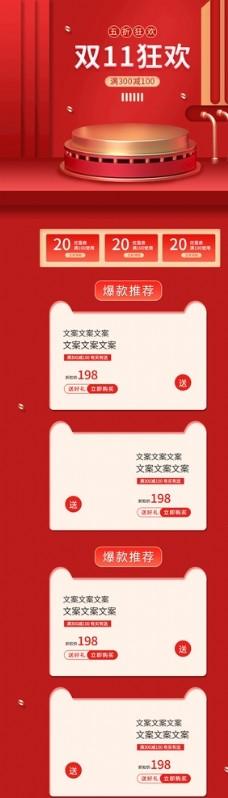 红色双11狂欢节电商移动端首页图片
