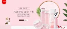 电商化妆品海报图片